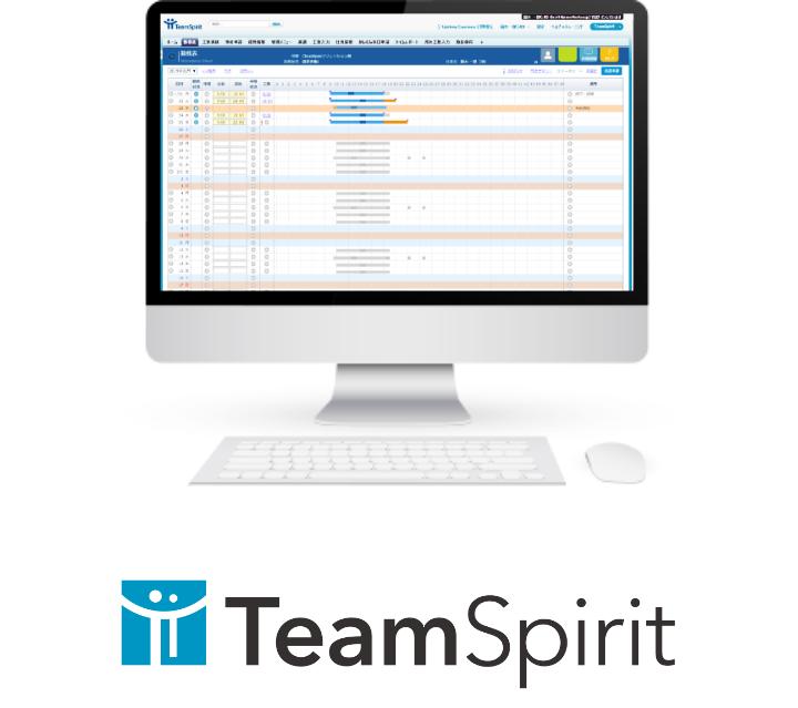 TeamSpirit画面イメージ