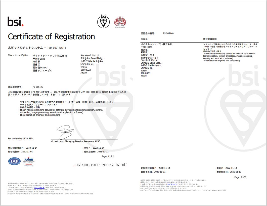 IS0 9001 登録証および付属書(複写)