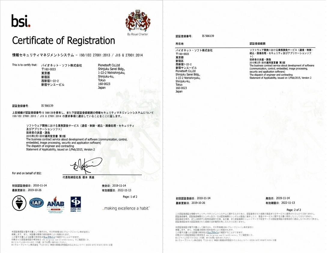 ISO 27001 登録証および付属書(複写)